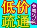 大渡口马王乡 双山 九宫庙 八桥 周边管道疏通服务