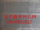 厂家直销冲孔网,304不锈钢冲孔网,圆孔网,304金属冲孔网