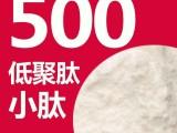 上海杨浦区状元鱼胶原蛋白肽上海杨浦区状元鱼胶原蛋白肽