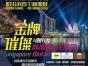 金牌璀璨新加坡民丹岛4晚6日游