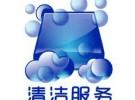 广州勤和清洁有限公司