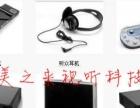 深圳同声传译会议优质供应商:美之来视听科技