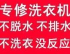 北京通州洗衣机维修公司 通州洗衣机维修电话