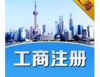 浦东区劳务派遣公司注册所需材料及流程优选联贝