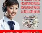 辽宁省什么地方可以查到买到过期的旧报纸