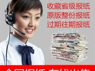 2018年辽宁晚报过期旧报纸出售珍藏收藏报纸