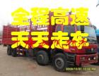 免费提货!十堰发送货物到玉林快运公司专业货运企业电话