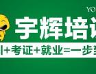 宇辉专长医师资格证(中医)考前培训,政策解析