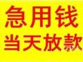 南通港闸无抵押贷款 小额贷款 凭身份证拿钱 来就借