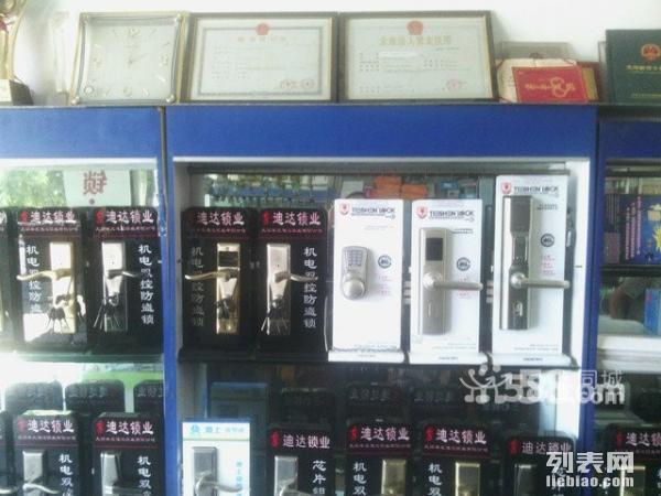 大连锁王数码广场开锁换锁修锁公安备案,13704119010