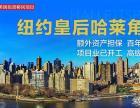 杭州美国移民侨外纽约皇后哈莱角项目助阵930变政