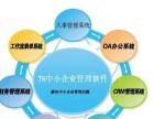 开发区生态城用友小微企业T系列中型U8大型NC6全系列软件代理