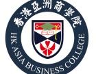 东莞麻涌MBA都学哪些课程,学费是多少?