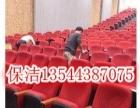 江门电影院座椅清洗价格/剧院/礼堂/体育馆洗座椅