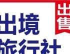 诚信个人旅行社转让 转让北京带出境权的国际旅行社
