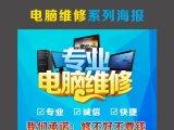 杭州远程维修电脑 系统安装优化升级