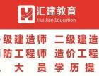 镇江提升学历方式远程教育和成人高考来汇建教育