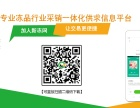 河南冷冻产品供应采购平台--新冻网