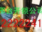 邢台市如意开锁公司2222241