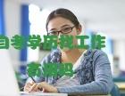 有了自考学历找工作容易吗