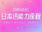 深圳日语培训哪里好,高考日语培训班,日语N2培训费用