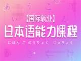 青羊日語培訓,高考日語,零基礎日語培訓學校