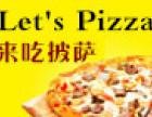 Let sPizza来吃披萨加盟