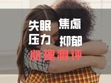 重庆心理咨询 心理疏导 婚姻家庭 亲子教育咨询