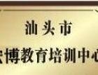 汕头宏博培训奥鹏教育-专升本、专科2017招生