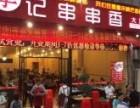李记串串香加盟热线重庆特色串串香品牌加盟店