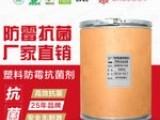佳尼斯纳米银塑料抗菌剂AEM-5700A用于塑胶制品抗菌