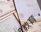 自考专科培训 杭州自考学历教育 学制短 通过率高
