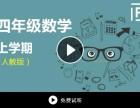 菏泽人教版四年级数学上学期课程辅导,名师授课,免费试听!