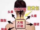 颈椎病不是小事,却能牵涉全身健康,你可要注意了!