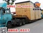 广州经济开发区搬家/搬场/全国零担/长途搬家/短途搬家