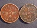 襄阳在哪交易鄂字版铜币到国内最大钱币交易市场陕西宝鼎交易中心