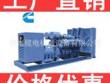 河南工厂直销直喷康明斯800K柴油发电机组,发电机,柴油发电机