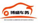 上海博盛车务 违章咨询 罚款代缴 过户验车 驾照审证 换证面议