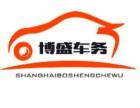 上海博盛 违章咨询 罚款代缴 过户验车 驾照审证 换证