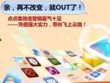 微信小程序代办+微信分销商城+朋友圈广告投放+