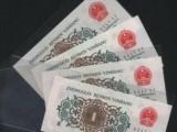 大连回收钱币,纪念币,银元,邮票,连体钞,纪念钞,金银币