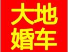 济南宝马5系婚车租赁婚庆车队大地婚车