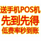 手机POS机商道钱包app无卡支付代理全国免费招商