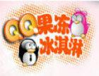 宇飞QQ果冻冰淇淋加盟