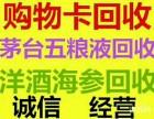 青島回收利群卡,回收海信卡,回收京東卡,回收銀座卡