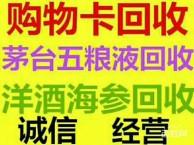 青岛回收利群卡,回收海信卡,回收京东卡,回收银座卡