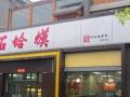 石蛤蟆水饺快餐加盟.中式快餐加盟.特色餐饮加盟