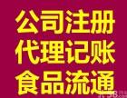 广州公司注册 代理记账 变更 注销 转让