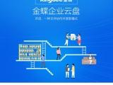 金蝶软件市场前景广阔,SAAS云服务IT科技深受用户的喜爱