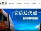 北京安信达快递武汉分公司